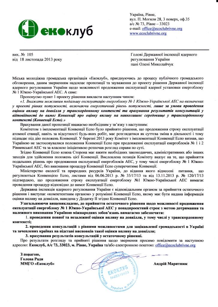 Пропозиції ДІЯРУ щодо подовження терміну експлуатації ЮАЕС-1