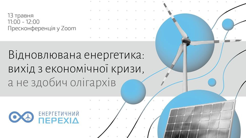 Пресконференція: Відновлювана енергетика: вихід з кризи, а не здобич олігархів