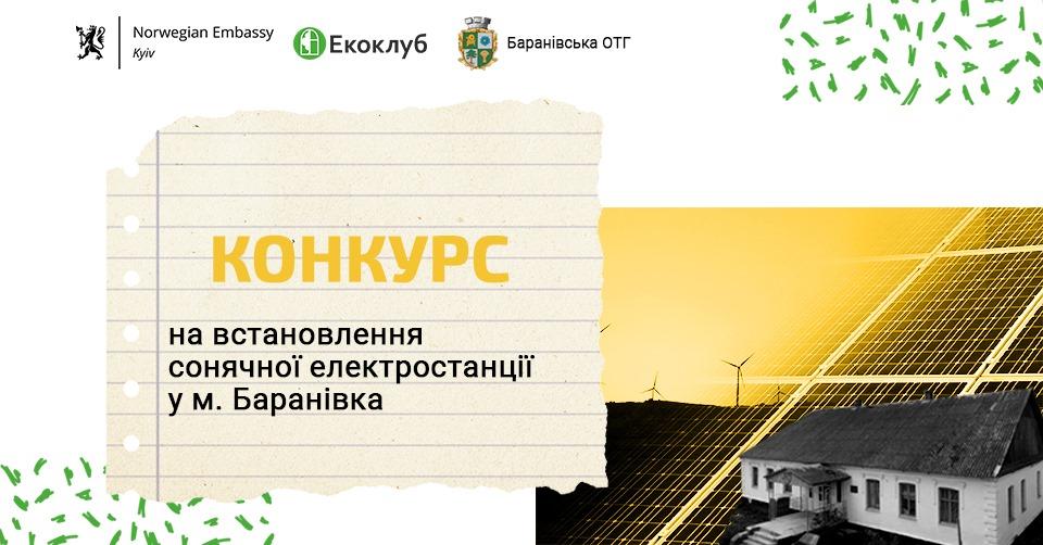 Конкурсний відбір на встановлення сонячної елекстростанції в Баранівці