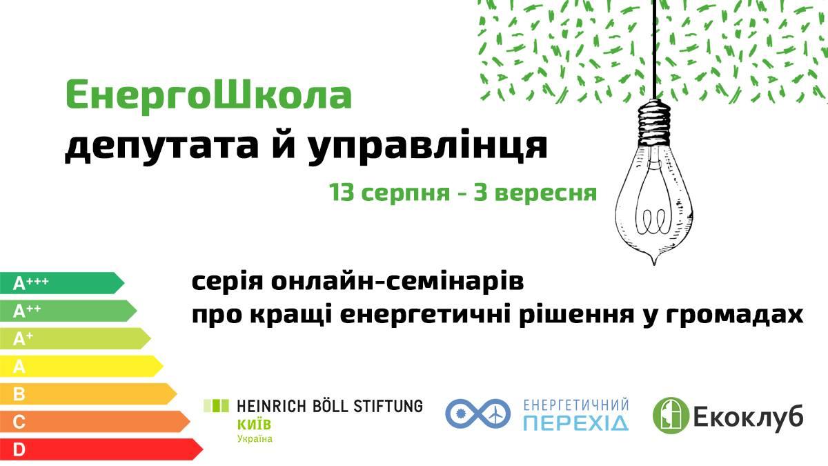ЕнергоШкола депутата й управлінця: серія онлайн-семінарів