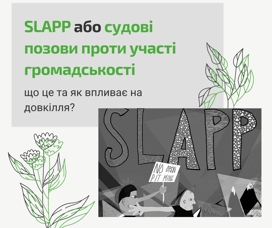 """SLAPP – """"ляпас"""" громадськості"""