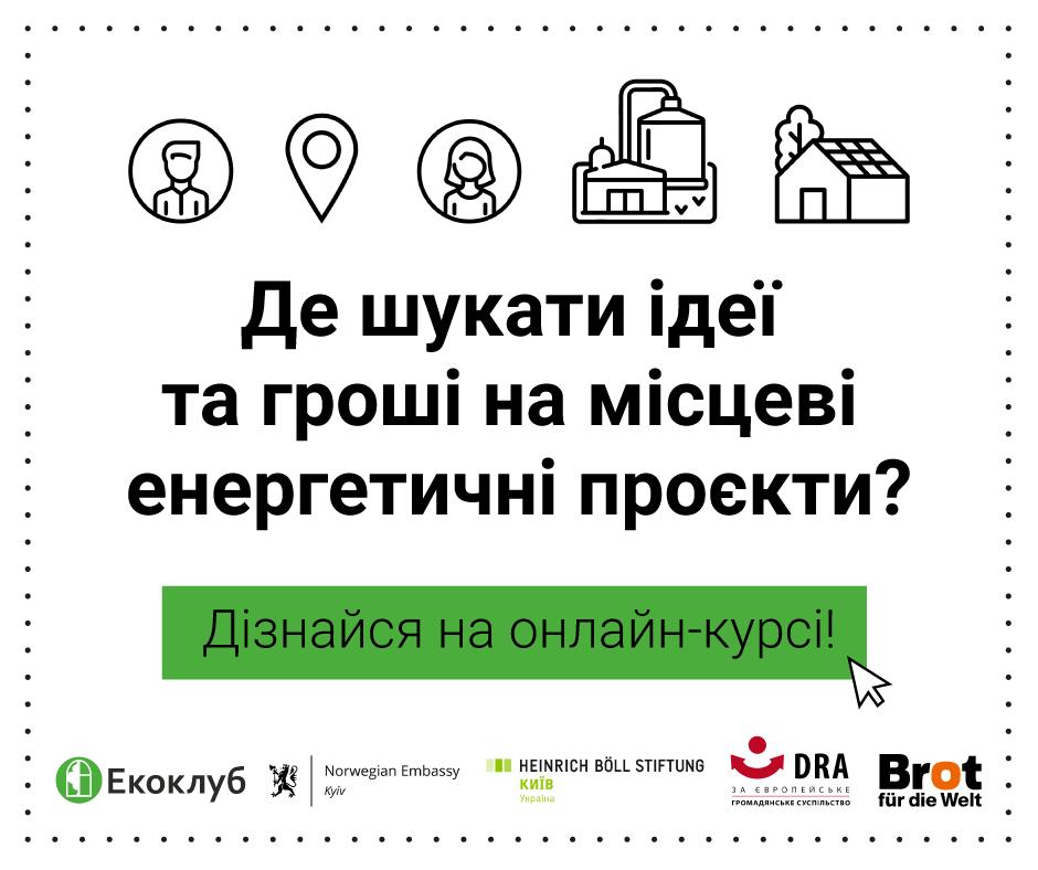 Де  шукати гроші й ідеї на енергетичні проєкти?