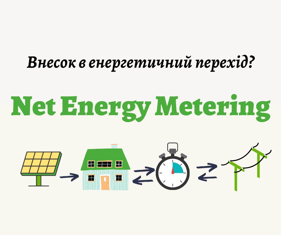Вигідно і корисно: чому Net Energy Metering необхідний громадам