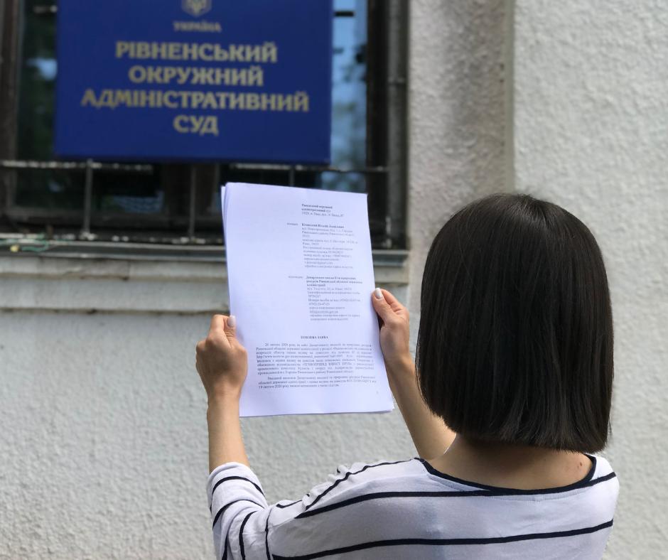 Екоклуб vs Департамент екології Рівненської ОДА: активісти скаржаться до Верховного Суду