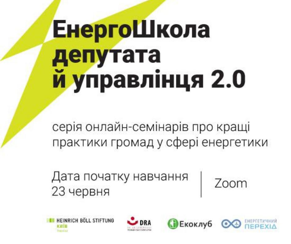 ЕнергоШкола депутата й управлінця 2.0