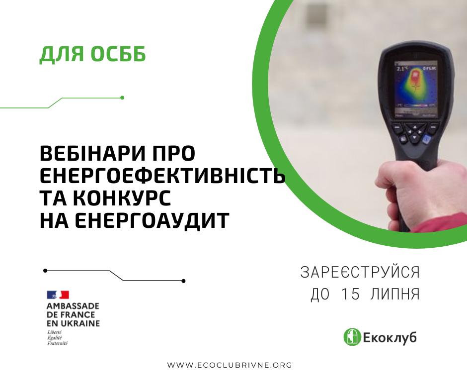Вебінари про енергоефективність та енергоаудит для ОСББ