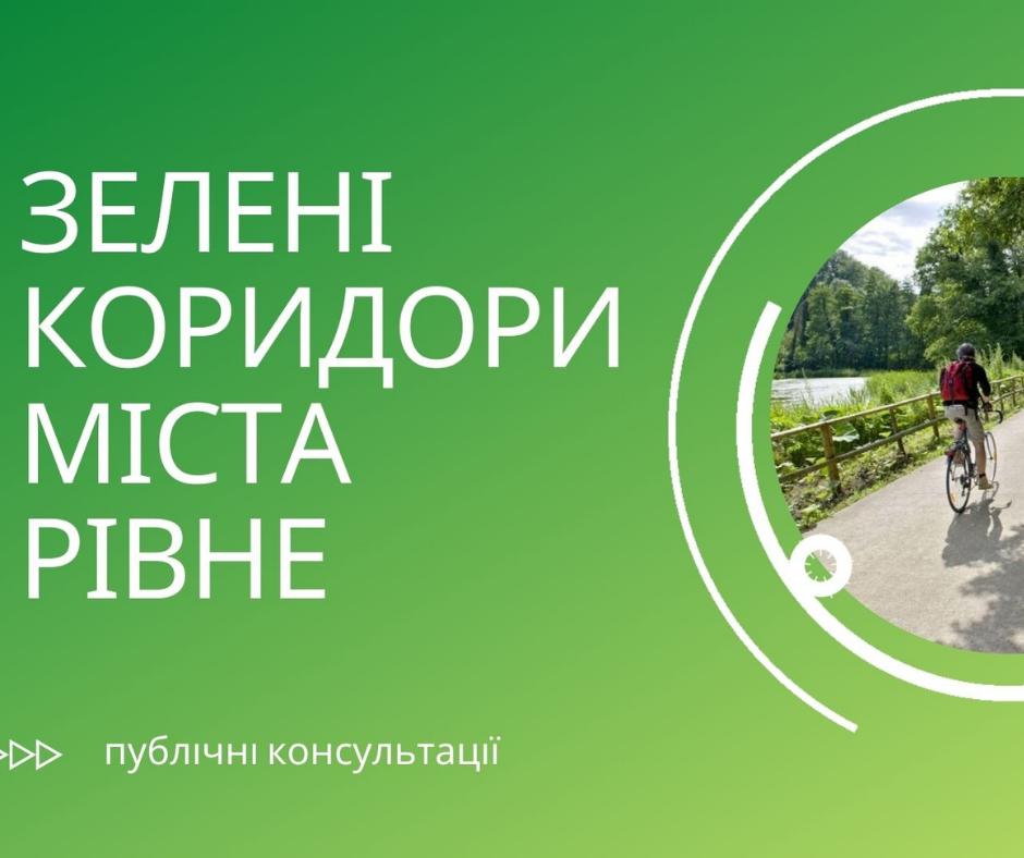 У Рівному розпочинають публічні консультації по створенню зелених коридорів