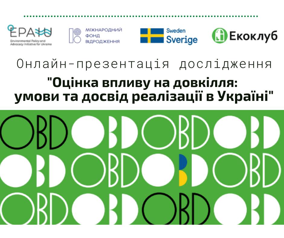 Презентація дослідження «Оцінка впливу на довкілля: умови та досвід реалізації в Україні»